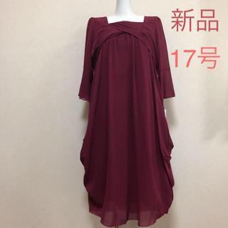 ニッセン(ニッセン)の新品*ワンピースドレス 17号*ボルドー色*(ミディアムドレス)