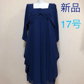 ニッセン(ニッセン)の新品*ワンピースドレス 17号*ブルー色*(ミディアムドレス)