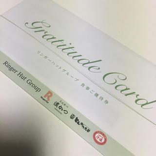 リンガーハットグループ 株主優待券 550円×2枚(レストラン/食事券)
