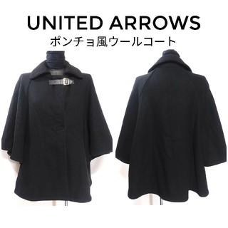 ユナイテッドアローズ(UNITED ARROWS)のユナイテッドアローズ ポンチョ風 ウール混 コート 黒 アウター レディース(その他)