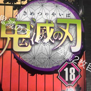 集英社 - 18巻 きめつのやいば 1冊329円!