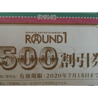 ラウンドワン 株主優待券 2500円分など 2020年7月15日まで(ボウリング場)