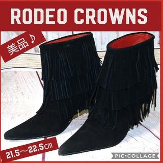 ロデオクラウンズ(RODEO CROWNS)のRODEO CROWNS フリンジ ショートブーツ(ブーツ)