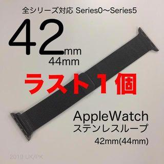 Apple Watch - 42ミリ(44ミリ) AppleWatch ミラネーゼ バンド スペースグレー