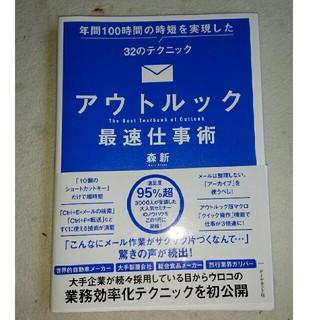 ダイヤモンドシャ(ダイヤモンド社)のアウトルック 最速仕事術 Outlook テキスト 人気(コンピュータ/IT )