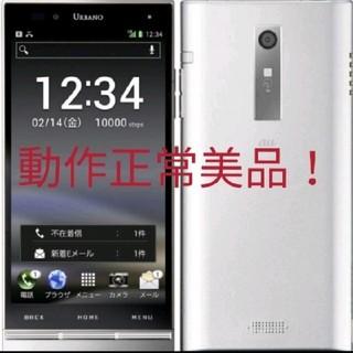 キョウセラ(京セラ)のau 京セラ スマートフォン URBANO L02 KYY22(スマートフォン本体)