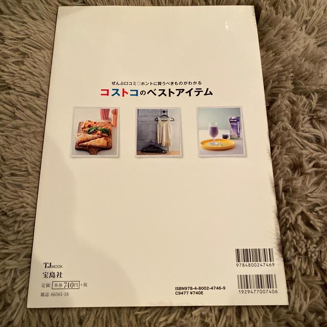 コストコ(コストコ)のコストコのベストアイテム ぜんぶ口コミ・ホントに買うべきものがわかる エンタメ/ホビーの本(住まい/暮らし/子育て)の商品写真