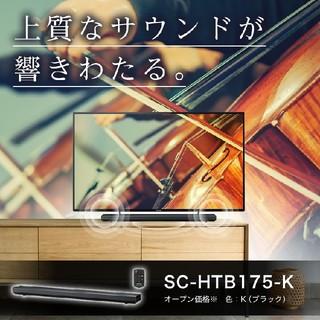 パナソニック(Panasonic)のPanasonicシアターバー SC-HTB175  (スピーカー)