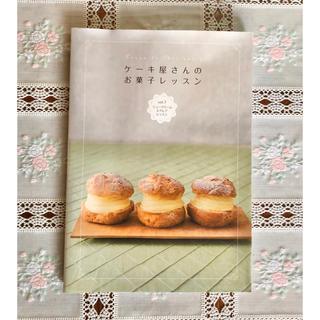 ベルメゾン ケーキ屋さんのお菓子レッスン シュークリーム・エクレア レッスン