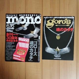 goro's - モノマガジン 30周年特別記念号 ゴローズ 魂のカタチ goro' s mono