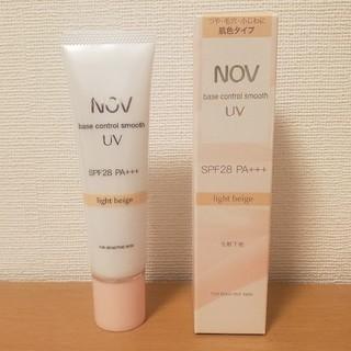 ノブ(NOV)のNOV ベースコントロールスムース UV ライトベージュ(化粧下地)