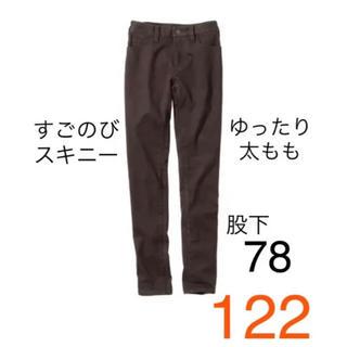 新品未開封❤︎すごのび股ずれしにくいスニキーパンツ❤︎122 股下78(スキニーパンツ)