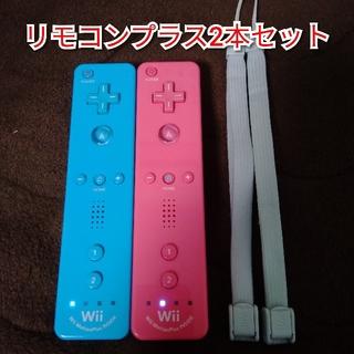 Wii - Wiiリモコンプラス ブルーピンク セット ストラップ付