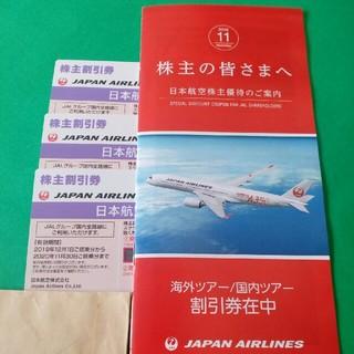 JAL(日本航空) - 日本航空 株主優待券 3枚