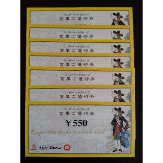 リンガーハット(リンガーハット)のё.rain.ё様専用 リンガーハット株主優待券 17枚 9350円分(レストラン/食事券)