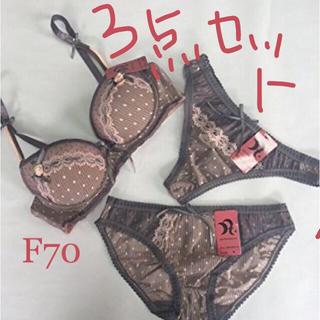 新品!ブラ&ショーツ&Tバックの3点セット F70(ブラ&ショーツセット)
