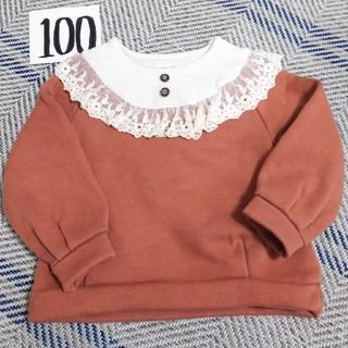 ビケット(Biquette)のBiquette 裏起毛トレーナー 100 ブラウン(Tシャツ/カットソー)