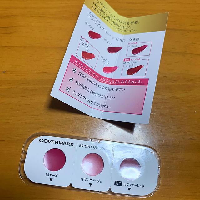 COVERMARK(カバーマーク)のカバーマークサンプルセット コスメ/美容のキット/セット(サンプル/トライアルキット)の商品写真