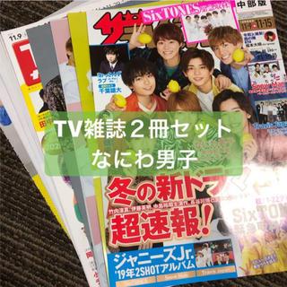 ジャニーズジュニア(ジャニーズJr.)のなにわ男子  TV雑誌2冊セット(アート/エンタメ/ホビー)