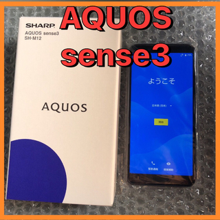 シャープ(SHARP)の【新品未使用】SHARP AQUOS sense3 SH-M12 SIMフリー(スマートフォン本体)