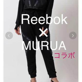 ムルーア(MURUA)の1点物!新品タグ付き♡Reebokリーボック MURUA コラボパンツ S 黒(その他)