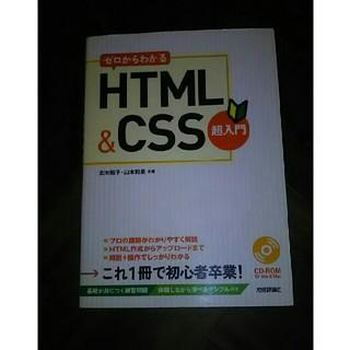 ゼロからわかるHTML&CSS超入門 ※CD-ROMなし(コンピュータ/IT)