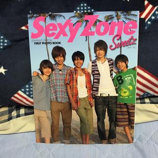Sexy Zone - SexyZone 写真集