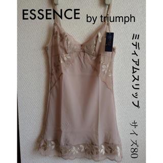 トリンプ(Triumph)の【新品タグ付】ESSENCE ミディアムスリップ80(定価¥13,200)(その他)