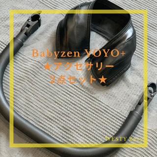 ベビーゼン(BABYZEN)の【新品】Babyzen YOYO+ アクセサリー2点セット(ベビーカー用アクセサリー)