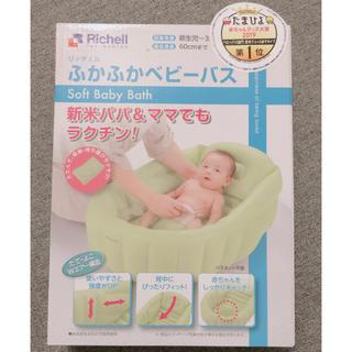 リッチェル(Richell)のふかふかベビーバス☆新品、未使用(その他)