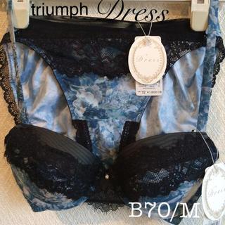 アモスタイル(AMO'S STYLE)の【新品タグ付】triumph/dressブラセットB70M(定価¥6,589)(ブラ&ショーツセット)