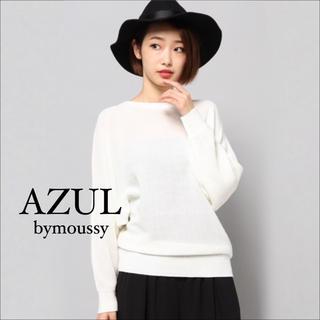AZUL by moussy - AZUL by moussy 片畔 ドルマン ニット♡エモダ ムルーア ZARA