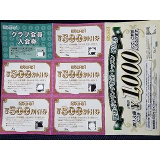 【NEW】ラウンドワン 株主優待 2500円分(ボウリング場)