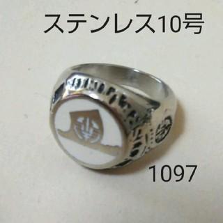 1097 ステンレスリング(リング(指輪))