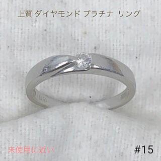 上質 ダイヤモンド 0.11ct プラチナ リング 指輪 送料込み(リング(指輪))