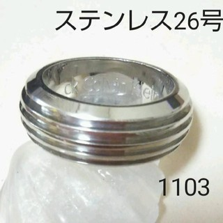 1103 ステンレスリング (リング(指輪))