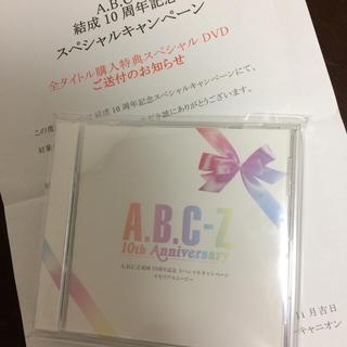 A.B.C.-Z - A.B.C-Z 10周年記念  スペシャルキャンペーン メモリアルムービー