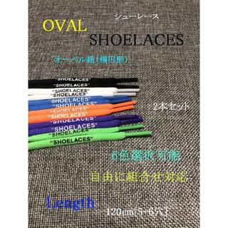 オーバル紐 靴紐 SHOELACES シューレース 6色最安値セール 2本セット(スニーカー)