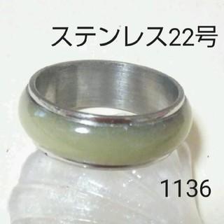 1136 ステンレス指輪(リング(指輪))