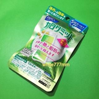ファンケル(FANCL)のFANCL◆カロリミット【5回分】携帯ケース(ダイエット食品)