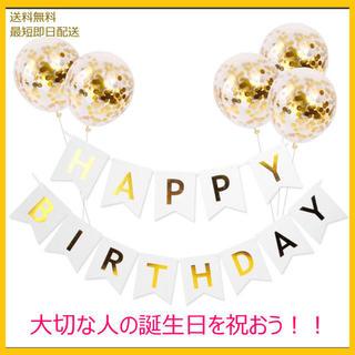 【セール中】☆ガーランド☆ 誕生日 飾り ハッピーバースデー バルーン 風船