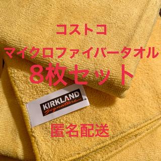 コストコ(コストコ)のコストコ◆カークランド マイクロファイバータオル 8枚(洗車・リペア用品)