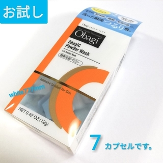 オバジ(Obagi)の♪ Obagi C Powder Wash  × 7カプセル(洗顔料)