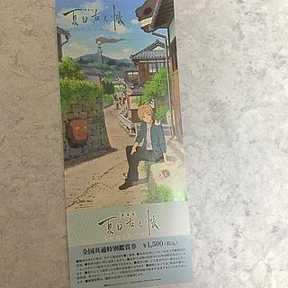 ハクセンシャ(白泉社)の劇場版 夏目友人帳うつせみに結ぶ前売り券(キャラクターグッズ)