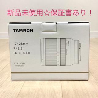 タムロン(TAMRON)の新品未使用☆保証付 タムロン 17-28mm F/2.8 Di III RXD (ミラーレス一眼)