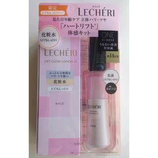 KOSE - 新品未開封 LECHERI ルシェリ リフトグロウローション2キット 化粧水乳液