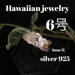 6号 ハワイアン リング 8ミリ幅 シルバー925 (リング(指輪))
