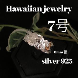 7号 ハワイアン リング 8ミリ幅 シルバー925 (リング(指輪))
