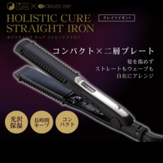 新品【未使用】ホリスティックキュア へアアイロン(ヘアアイロン)