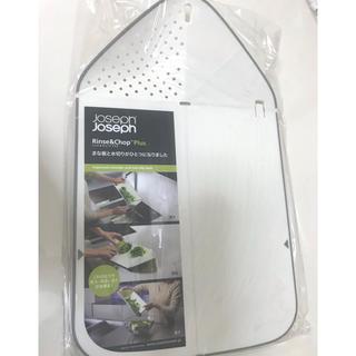 ジョセフジョセフ(Joseph Joseph)のリンス&チョップ プラス  水きりもできるまな板 新品未使用(調理道具/製菓道具)
